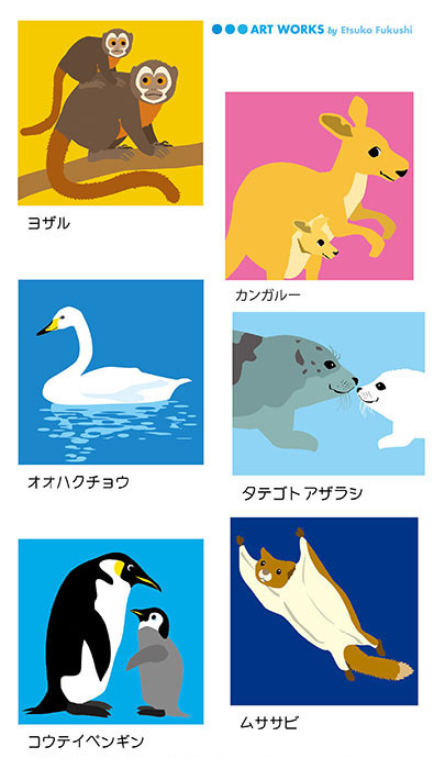 イラスト見本動物子育て_1_b
