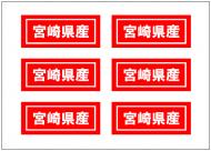 宮崎県産の張り紙テンプレート・フォーマット・雛形