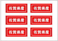 佐賀県産の張り紙テンプレート・フォーマット・雛形