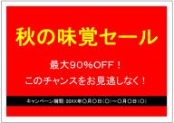 秋の味覚セールのポスターテンプレート・フォーマット・ひな形