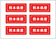 熊本県産の張り紙テンプレート・フォーマット・雛形