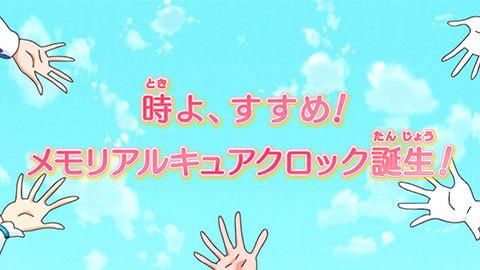 【HUGっと!プリキュア】第30話:APPENDIX-05