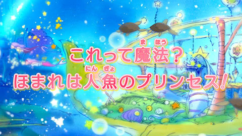 【HUGっと!プリキュア】第31話:APPENDIX-05