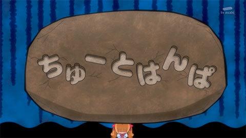 【HUGっと!プリキュア】第33話「要注意!クライアス社の採用活動!?」01