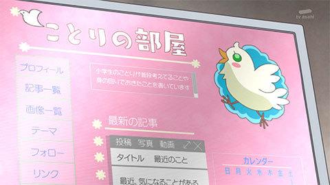【HUGっと!プリキュア】第34話「名探偵ことり!お姉ちゃんを調査せよ!」01
