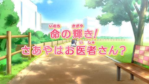 【HUGっと!プリキュア】第34話:APPENDIX-05