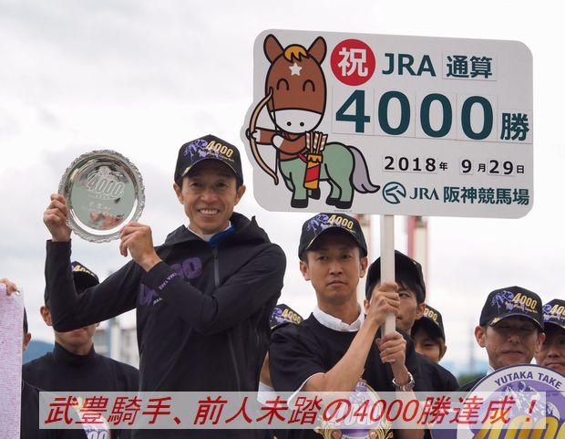 武豊4000勝③