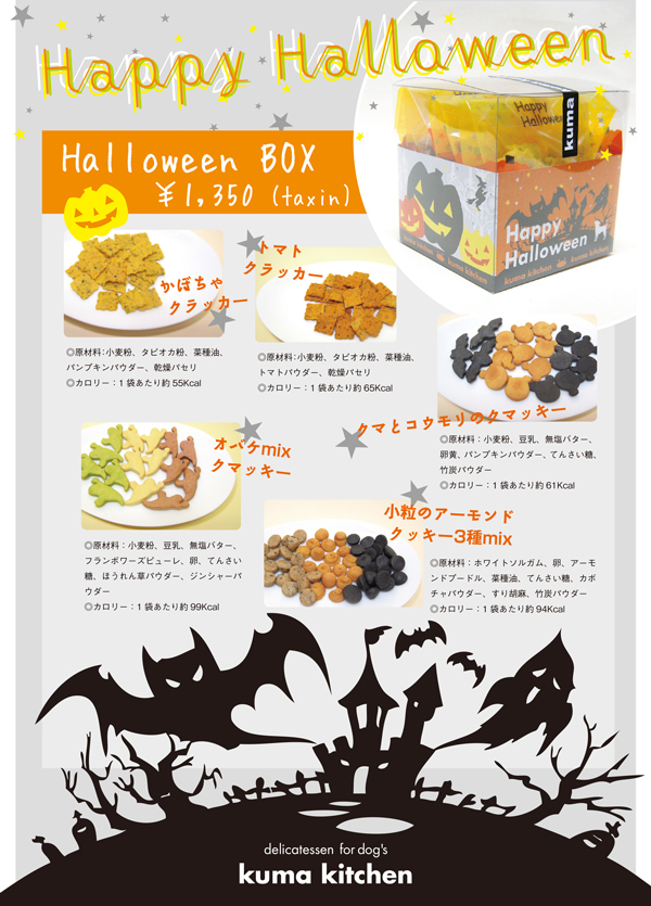 halloween_pop01_20180914163636824.jpg