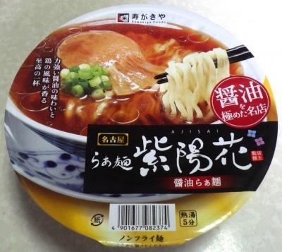 8/6発売 らぁ麺紫陽花 醤油らぁ麺