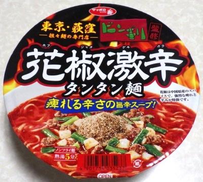 8/27発売 ビンギリ 花椒激辛タンタン麺