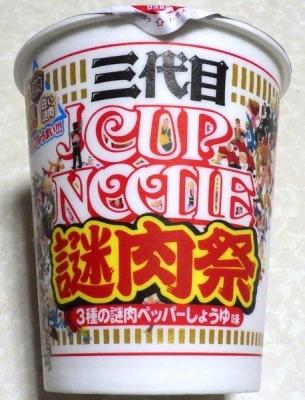 9/17発売 カップヌードル BIG 三代目謎肉祭