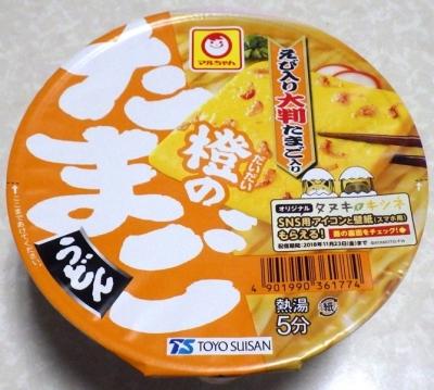 9/24発売 マルちゃん 橙のたまごうどん