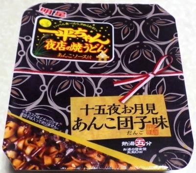9/3発売 一平ちゃん 夜店の焼うどん あんこ団子味