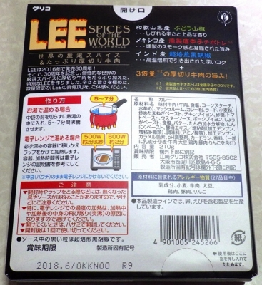 16年版 LEE 辛さ×30倍 30th Anniversary SPICES OF THE WORLD(裏面)