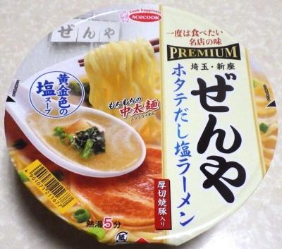 10/1発売 一度は食べたい名店の味PREMIUM ぜんや ホタテだし塩ラーメン