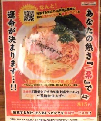 麺と心 7 次世代 海老とアサリの極上塩ラーメン ~黒胡椒仕上げ~(メニュー紹介)