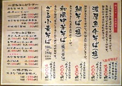 麺と心 7 メニュー その1(2018年8月)