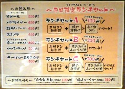 麺と心 7 メニュー その2(2018年8月)