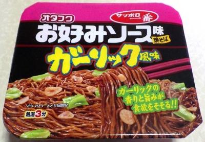 10/8発売 オタフクお好みソース味焼そば ガーリック風味