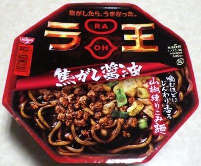 9/10発売 ラ王 焦がし醤油