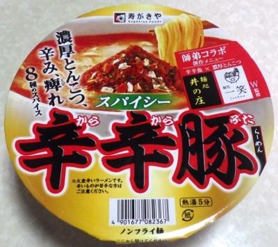 8/28発売 スパイシー辛辛豚らーめん