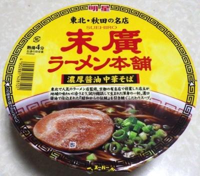 9/17発売 末廣ラーメン本舗 濃厚醤油中華そば