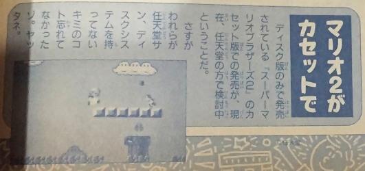 【ネタ】マリオ2ROM発売検討していた