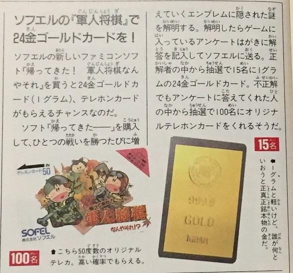 【グ】軍人将棋ゴールド