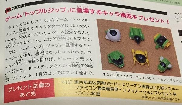 【ネタ】トップルジップ模型6種類1