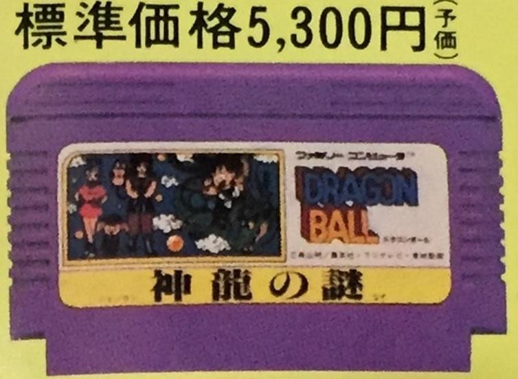 【ネタ】ドラゴンボール色違い3