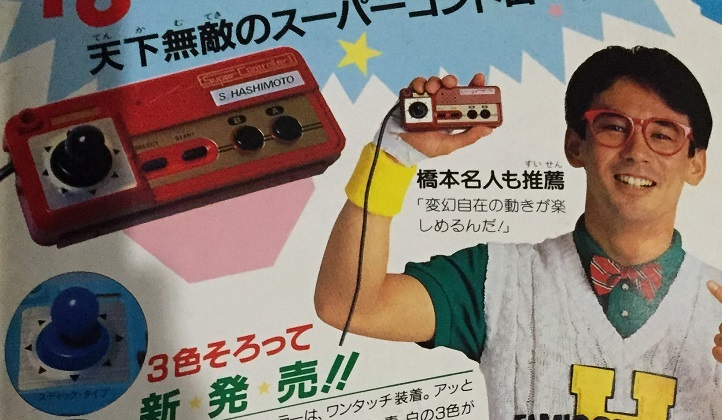 【ネタ】橋本名人用スーパーコントローラ