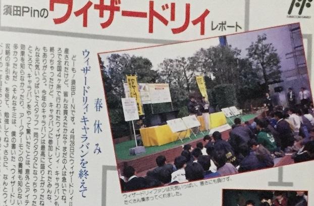 【イベント】ウィズ大会