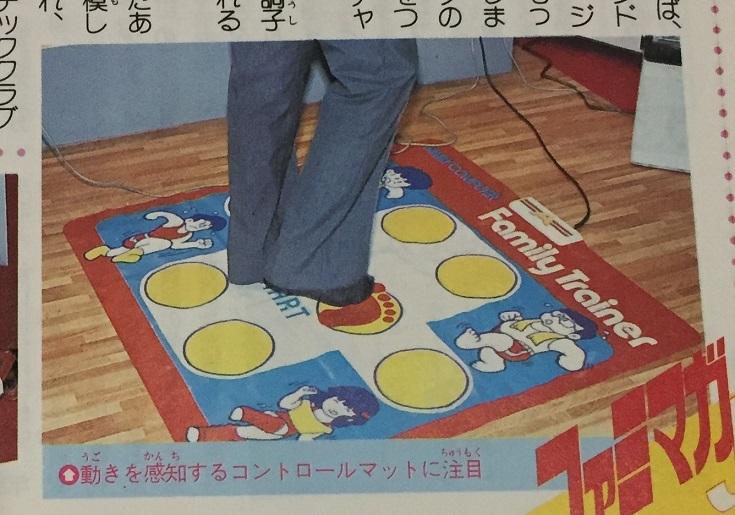 【プロトタイプ】ファミリートレーナー