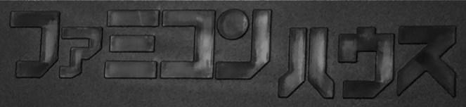 ファミコンハウス10