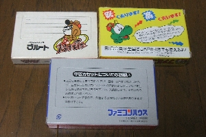 ファミコンハウスケース2