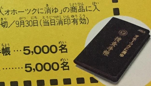 【グ】オホーツク操作手帳