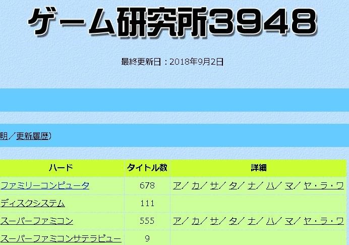 geoゲーム研究3948