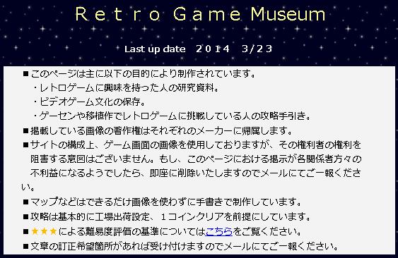 geoレトロゲームミュージアム