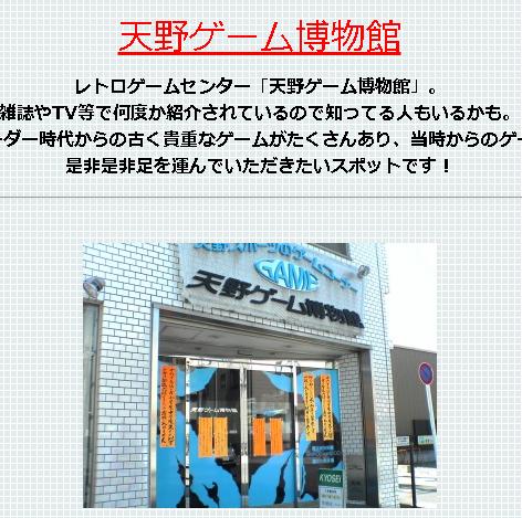 geo天野ゲーム博物館