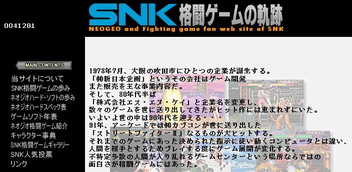 geoSNK格闘ゲームの軌跡