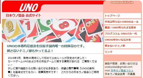 geo日本ウノ協会 公式サイト