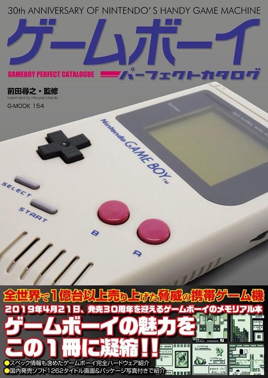 ゲームボーイパーフェクトカタログ1
