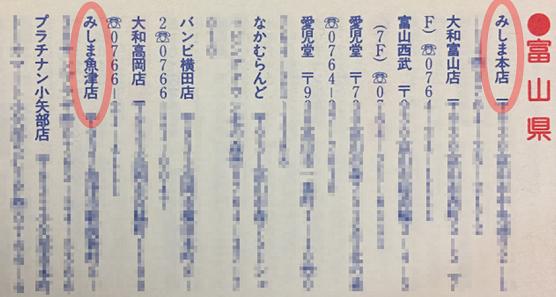 みしまfss02