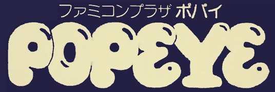 ファミコンプラザポパイロゴ1