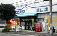 FHnagareyama.jpg