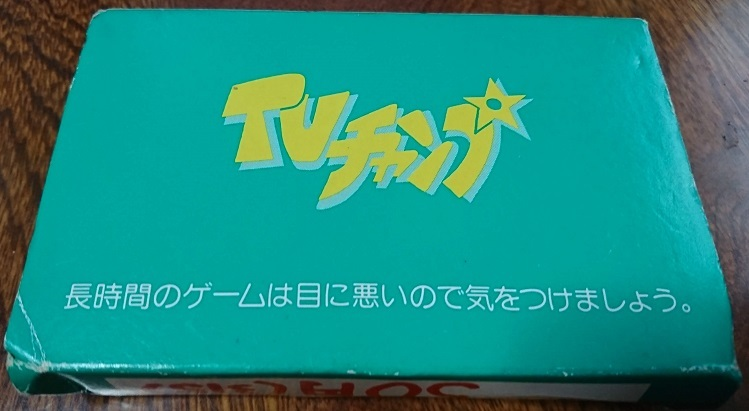 TVchanp02.jpg