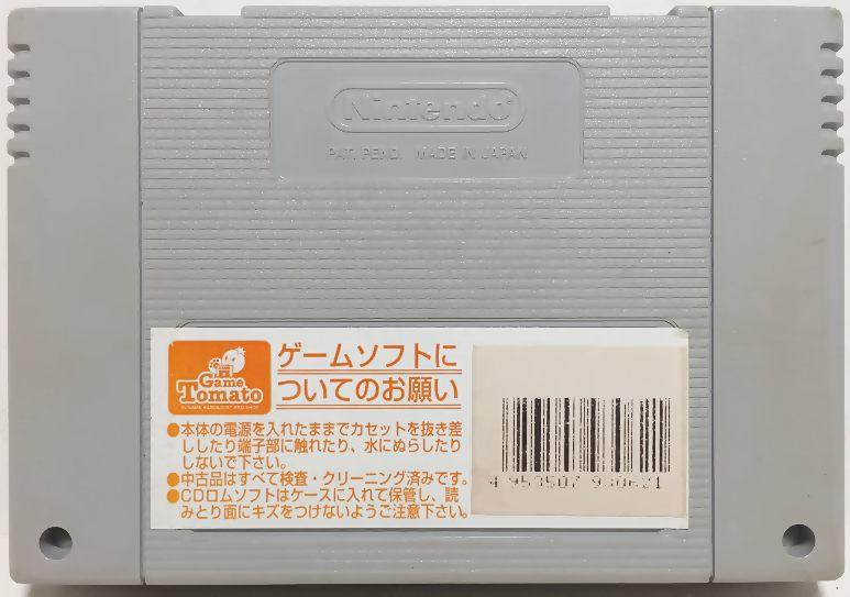 gametomato02.jpg