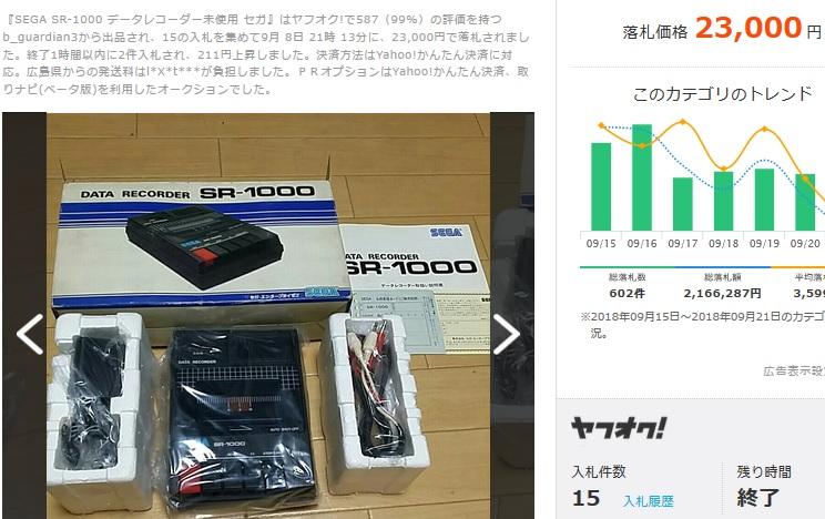 seganode-tareko-da-0.jpg