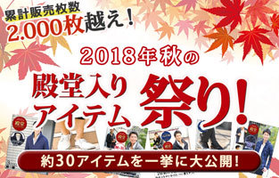 メンズスタイル 秋の殿堂入り祭り2018