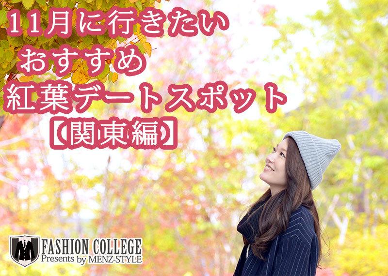 紅葉デート 服装 メンズ 2018 関東
